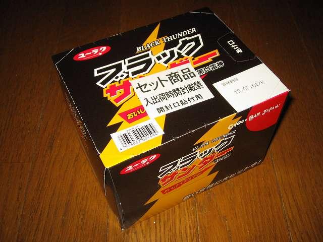 有楽製菓 ブラックサンダー 1本 × 20個入り 箱 購入