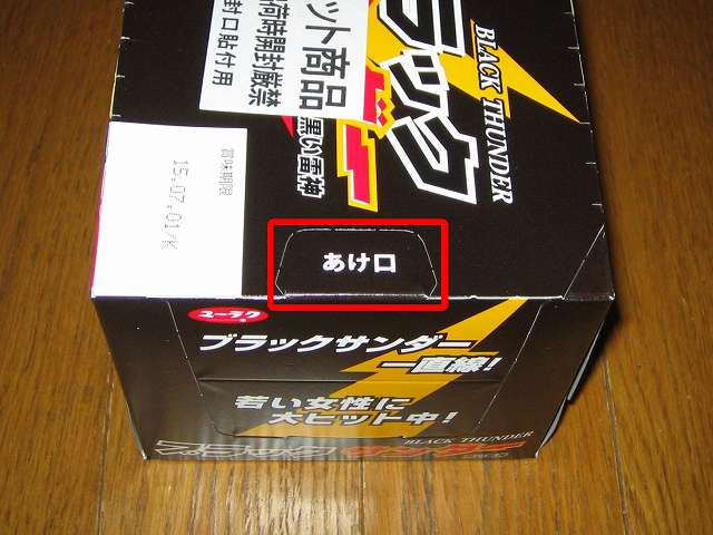 有楽製菓 ブラックサンダー 1本 × 20個入り 箱 あけ口