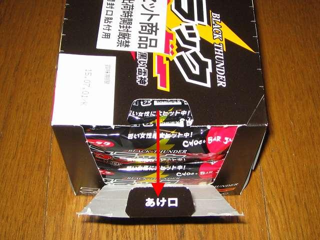 有楽製菓 ブラックサンダー 1本 × 20個入り 箱 あけ口から開封