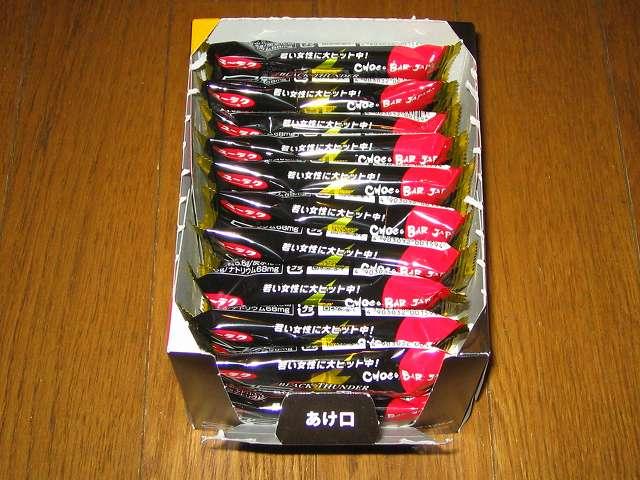有楽製菓 ブラックサンダー 1本 × 20個入り 箱 開封