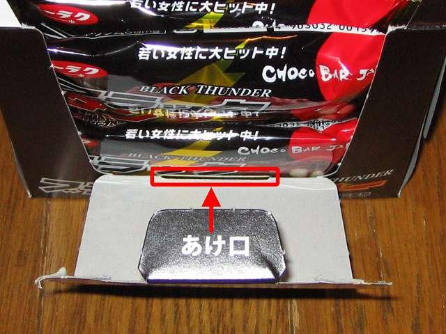 有楽製菓 ブラックサンダー 1本 × 20個入り 箱 あけ口の部分を箱に差し込む