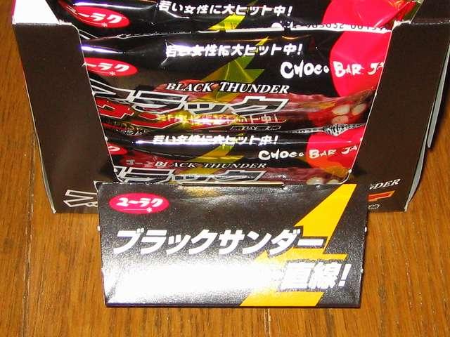 有楽製菓 ブラックサンダー 1本 × 20個入り 箱 あけ口の部分を箱に差し込んだところ