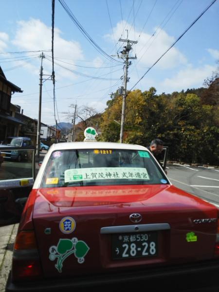葵タクシー