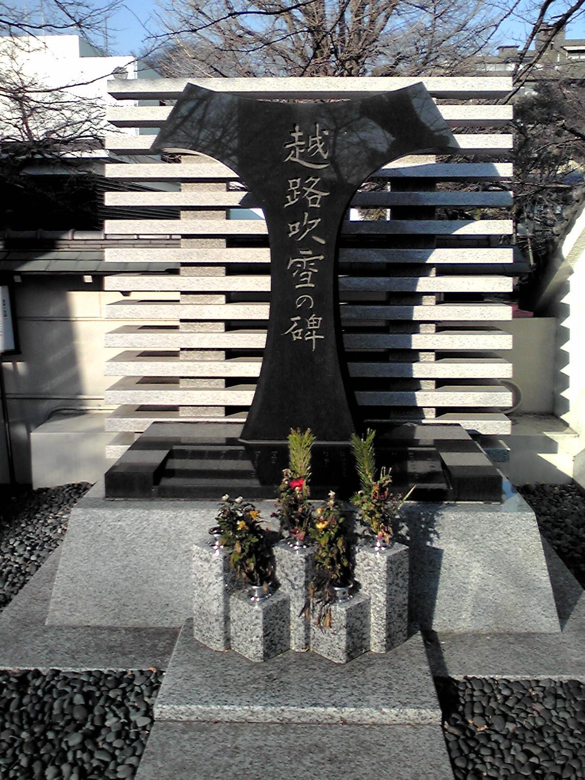 越路吹雪の墓