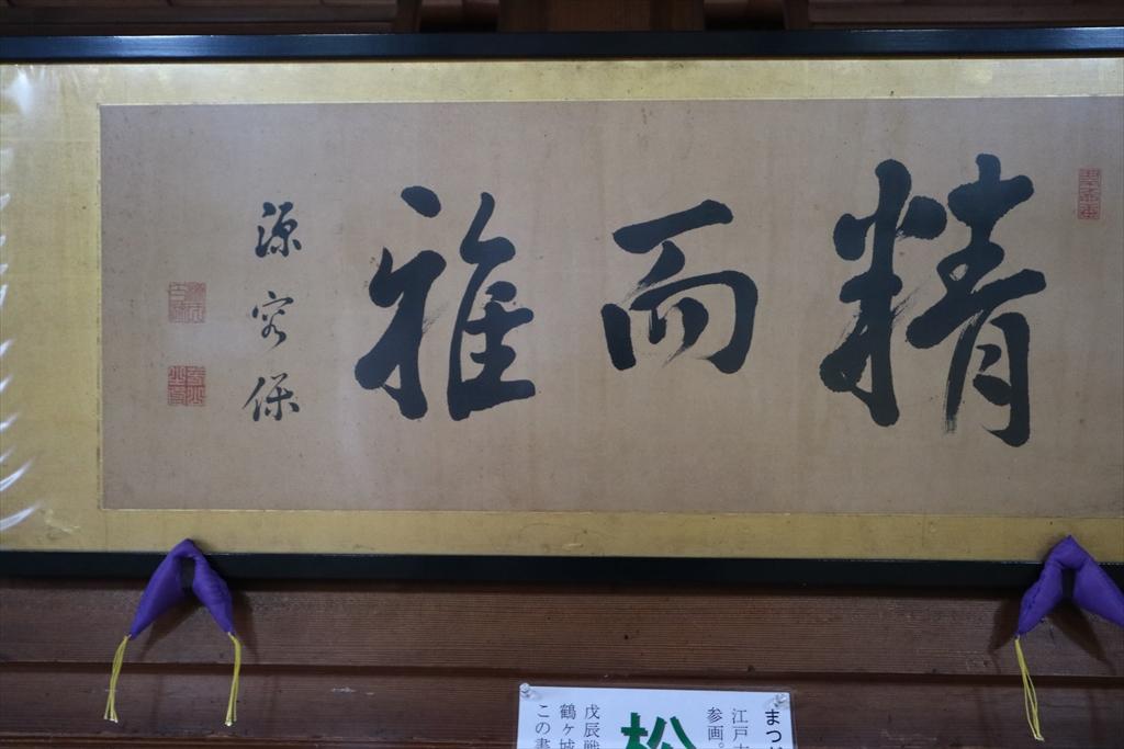 末廣酒造嘉永蔵_3_20
