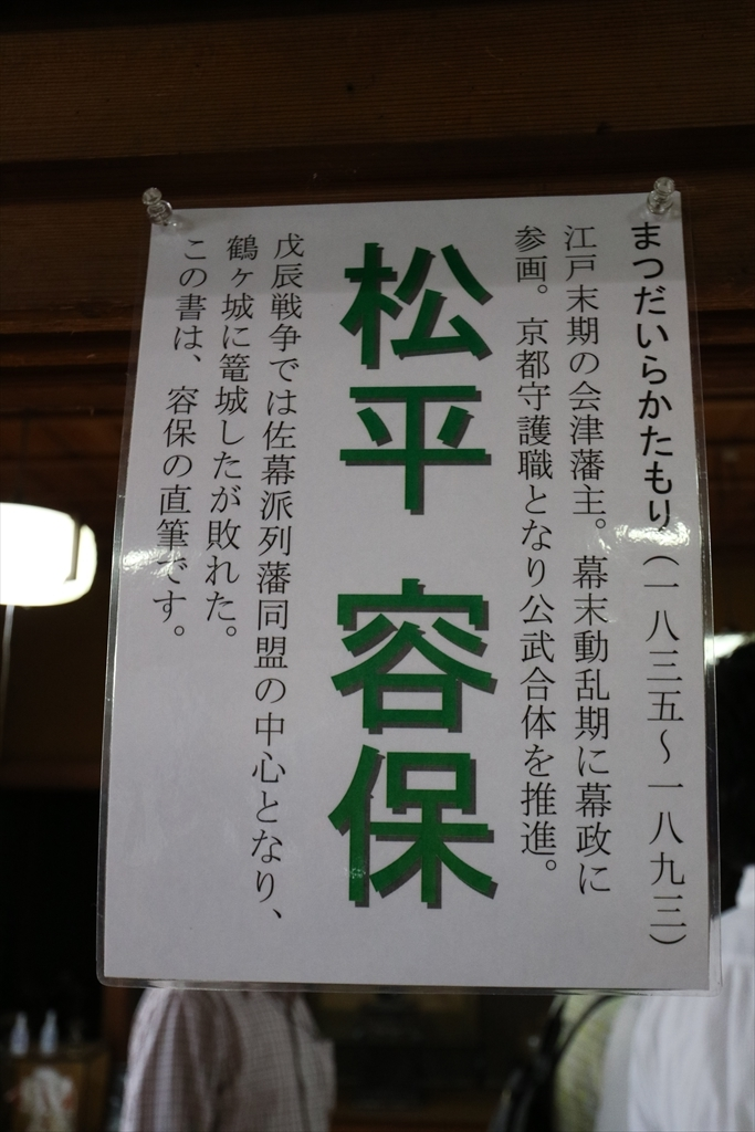 末廣酒造嘉永蔵_3_21
