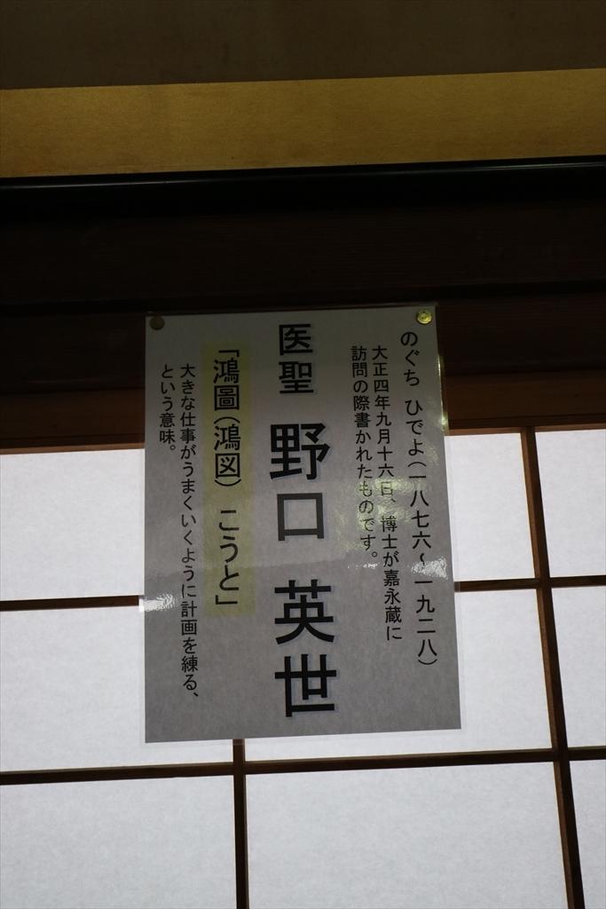 末廣酒造嘉永蔵_3_23