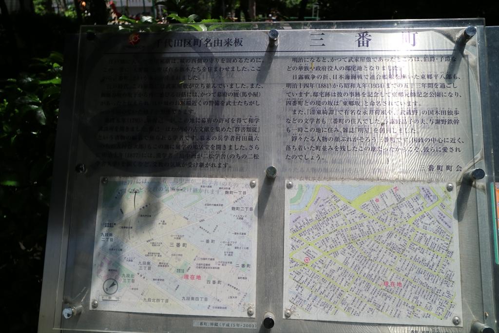 東郷公園界隈_2