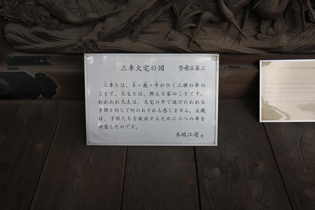 第三:譬喩品(ひゆほん)『三車火宅の図』_3