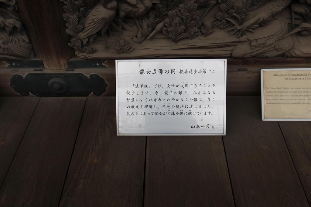 第十二:提婆達多品(だいばだったほん)『龍女成佛の図』_3