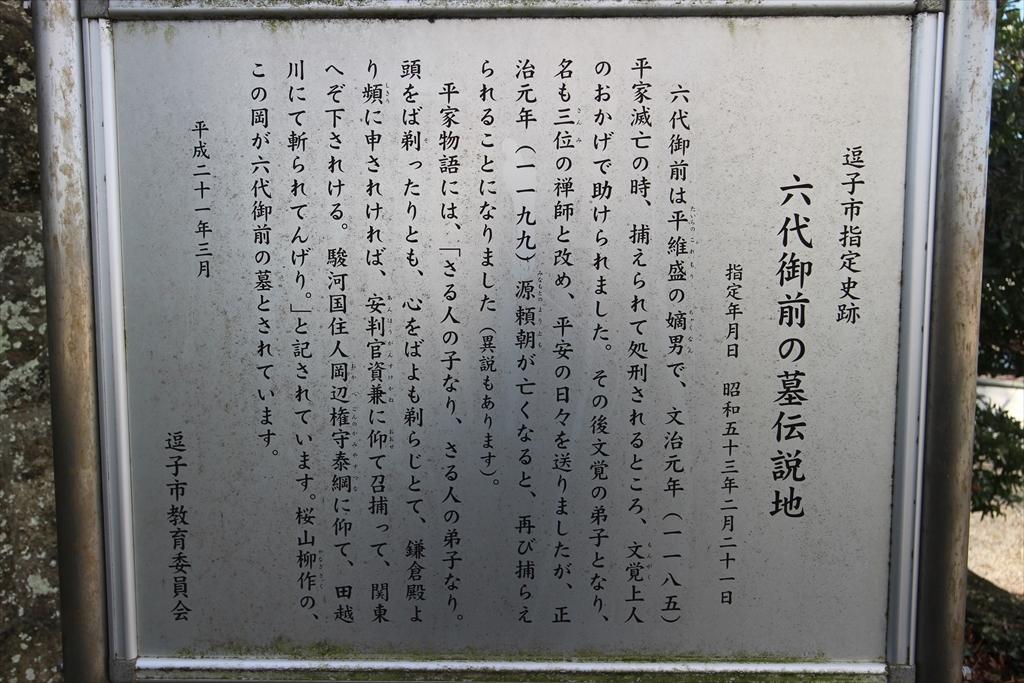 六代御前の墓_4