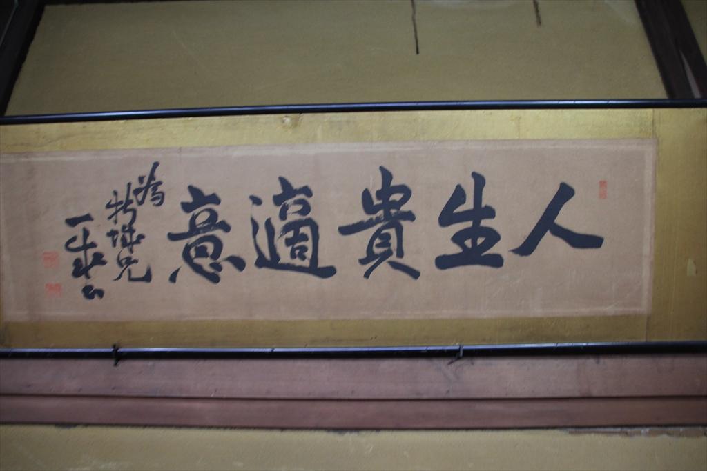 末廣酒造嘉永蔵_3_32