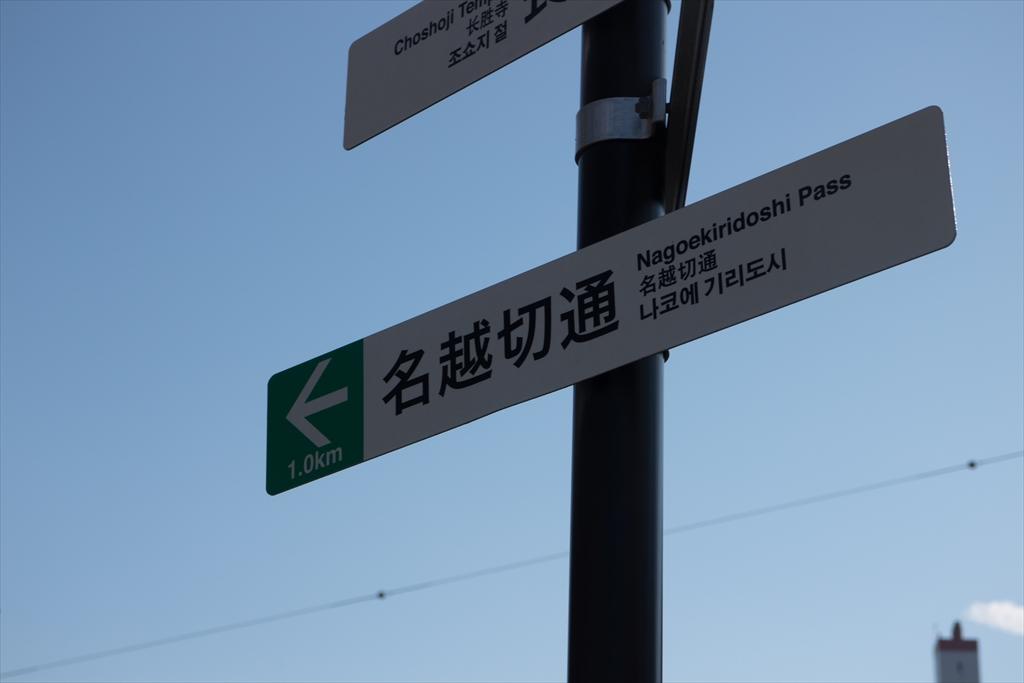 名越踏切を渡ったらすぐの小道を左折_2