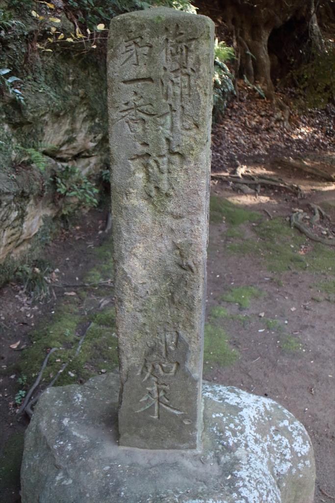御浦札第一番の石碑
