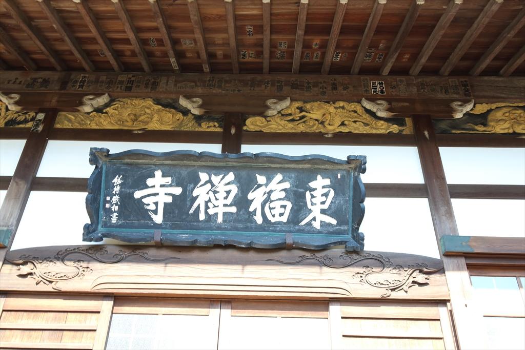東福寺の鏝絵_4