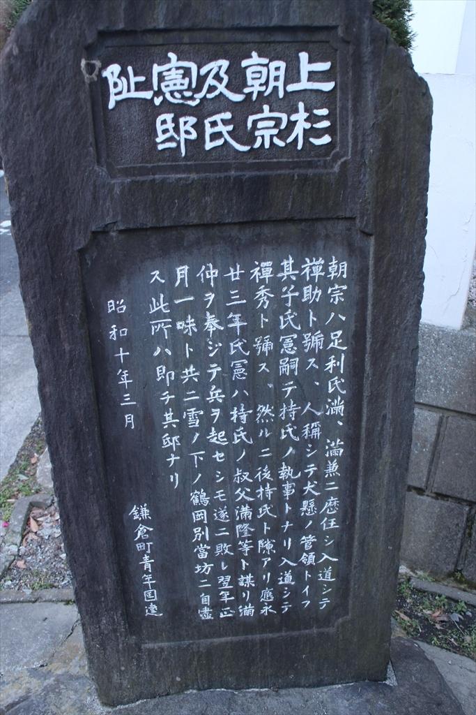 上杉朝宗及氏憲邸阯_3