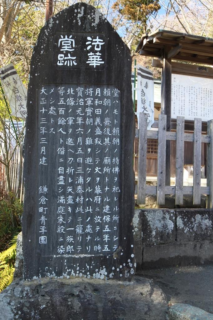 「法華堂跡」の石碑