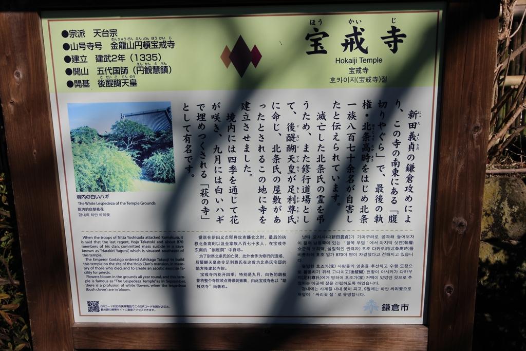 宝戒寺の説明板