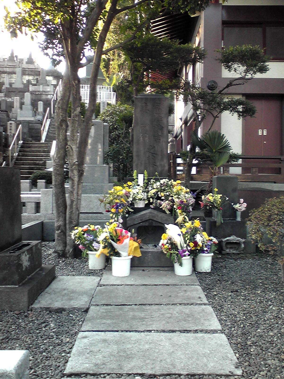 福沢先生の墓