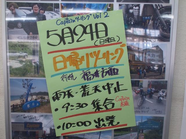 TSU-RINNGU_20150517111202197.jpg