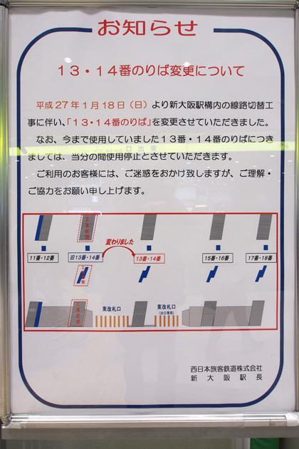 20150118_shin_osaka-01.jpg