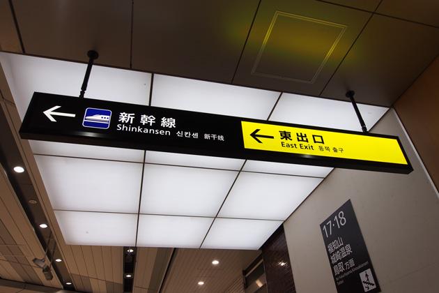 20150118_shin_osaka-24.jpg