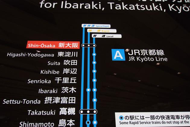 20150118_shin_osaka-30.jpg