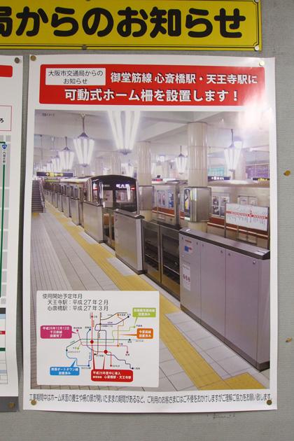 20150125_tennoji-01.jpg