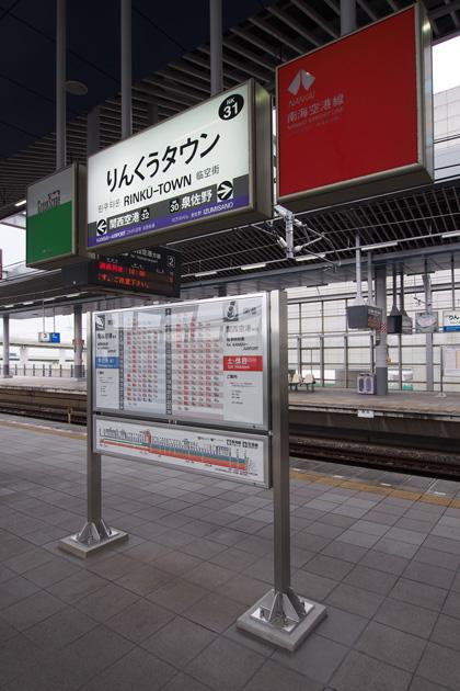 20150222_rinku_town-02.jpg