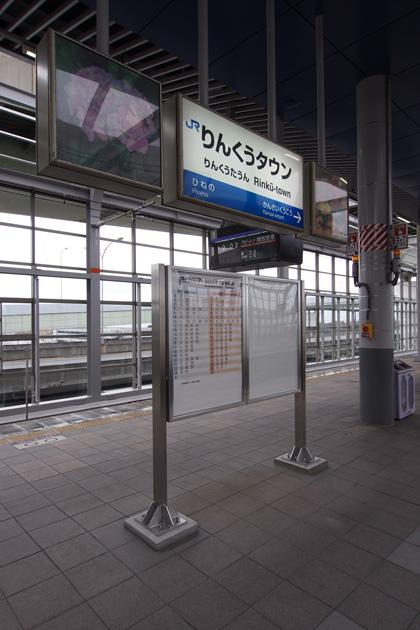 20150222_rinku_town-03.jpg