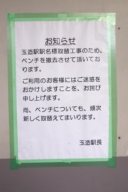 20150301_tamatsukuri-01.jpg