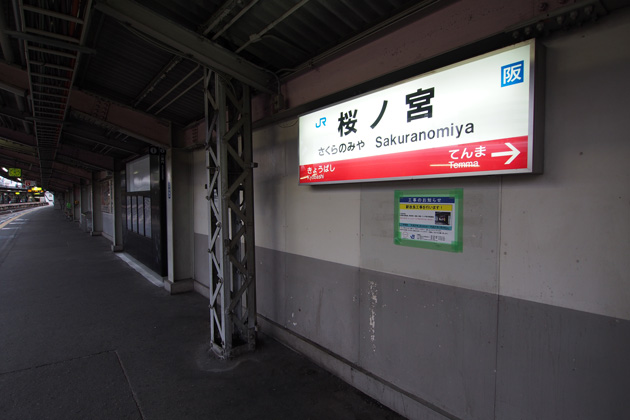 20150308_sakuranomiya-02.jpg
