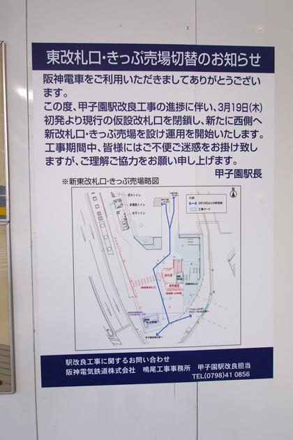 20150314_koshien-12.jpg