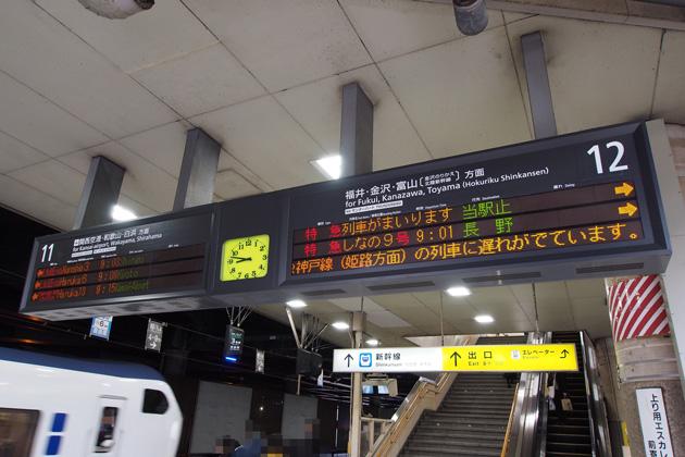 20150315_shin_osaka-07.jpg