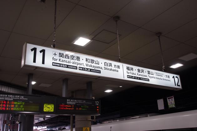 20150315_shin_osaka-08.jpg
