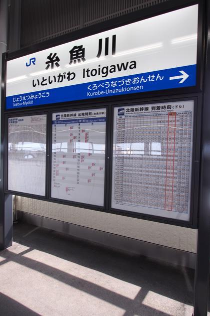 20150322_itoigawa-14.jpg