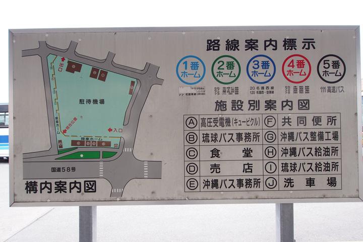 20150505_nago_bus_terminal-02.jpg