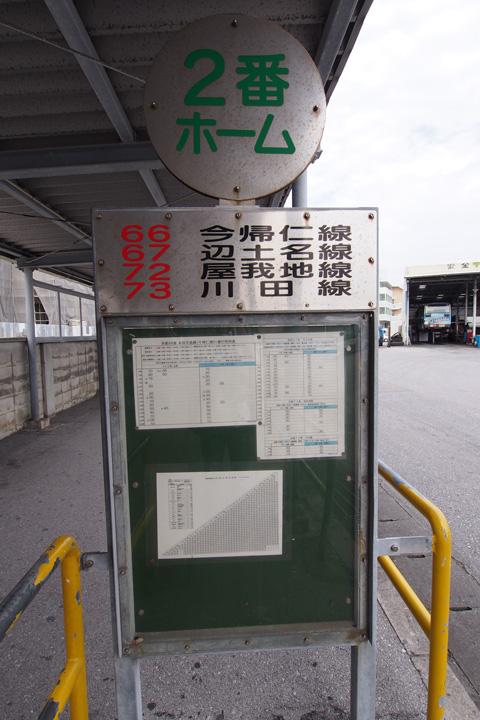 20150505_nago_bus_terminal-04.jpg