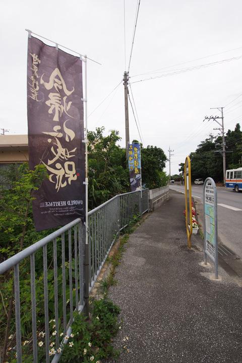 20150505_nakijin_castle-02.jpg