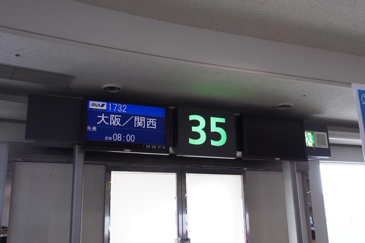 20150506_naha_airport-01.jpg