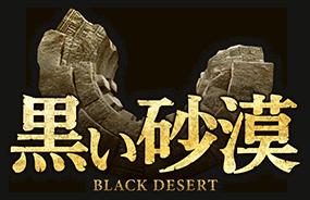 black_desert_001.png