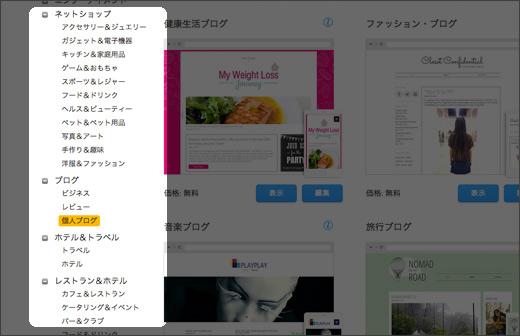 wixテーマのカテゴリの選択