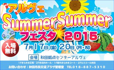 01_summer_l2.jpg