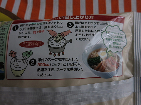 地鶏塩ラーメン3