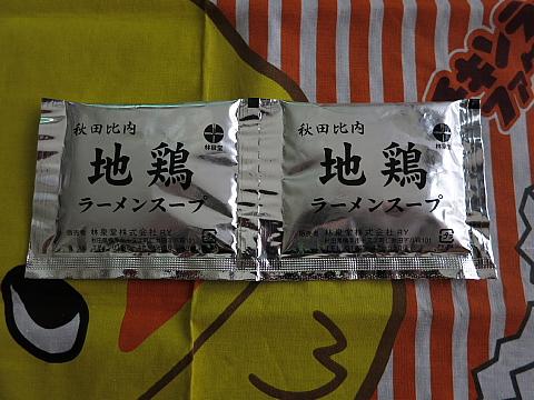 地鶏塩ラーメン6