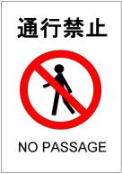 通行禁止の張り紙テンプレート・フォーマット・雛形
