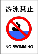 遊泳禁止の張り紙テンプレート・フォーマット・雛形