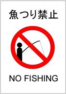 魚つり禁止の張り紙テンプレート・フォーマット・雛形