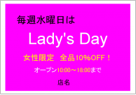 Ladys Day Poster Template