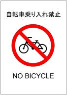自転車乗り入れ禁止の張り紙テンプレート・フォーマット・雛形